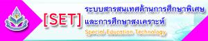 ระบบสารสนเทศด้านการศึกษาพิเศษและการศึกษาสงเคราะห์